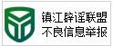 镇江地区辟联盟及不良信息举报平台
